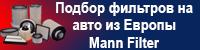 Подбор фильтров на авто из Европы Mann Filter